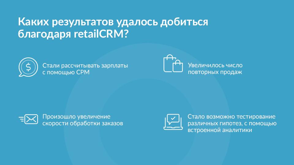 Результаты от retailCRM