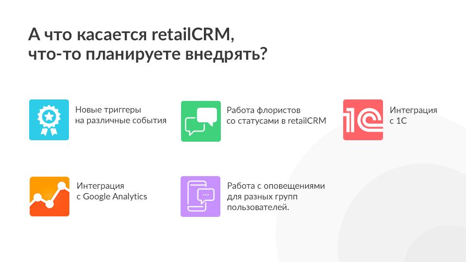 Планируемые внедрения в retailCRM