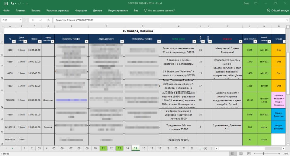 Ведение заказов в Excel