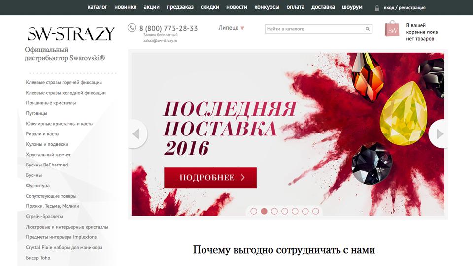 Интернет-магазин Sw-strazy