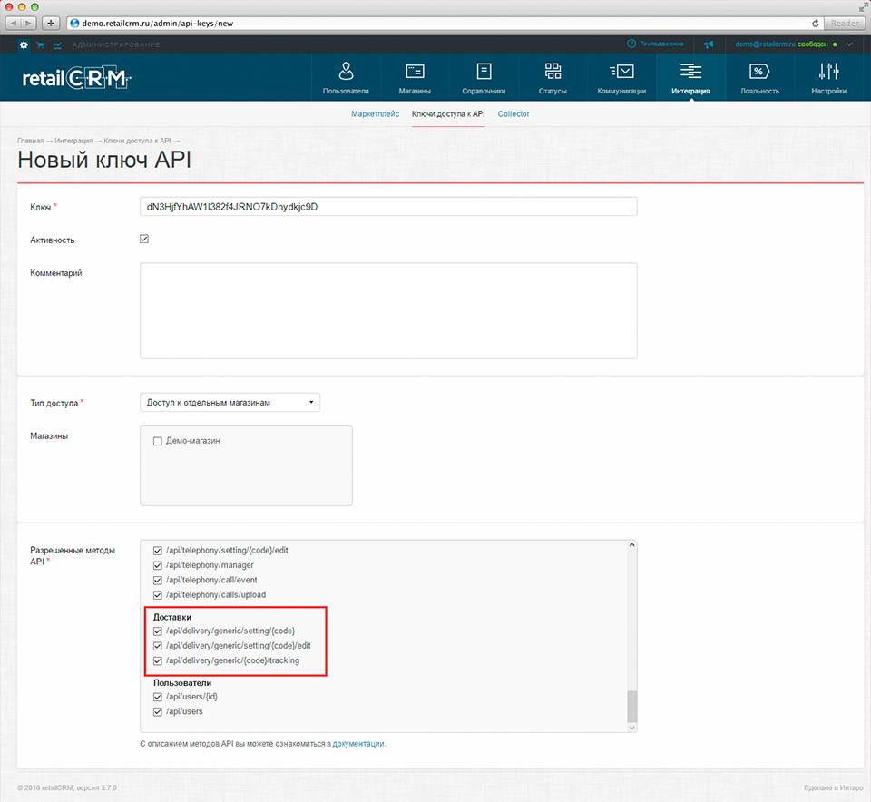 API-ключ с правами на методы раздела Доставка