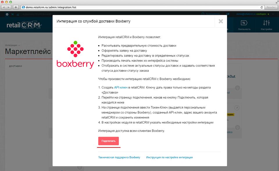 Инструкция по проведению интеграции с Boxberry