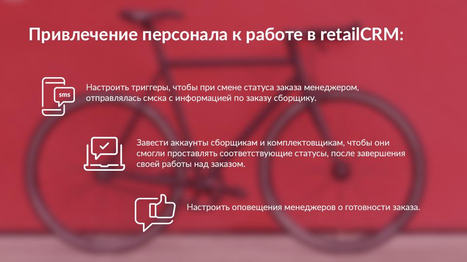 Привлечение персонала к работе в retailCRM