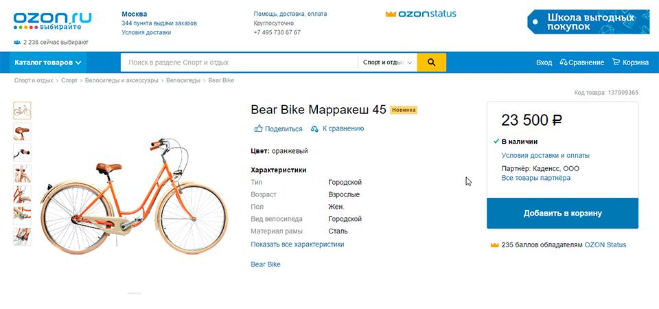 Товары Bear Bike на Ozon.ru