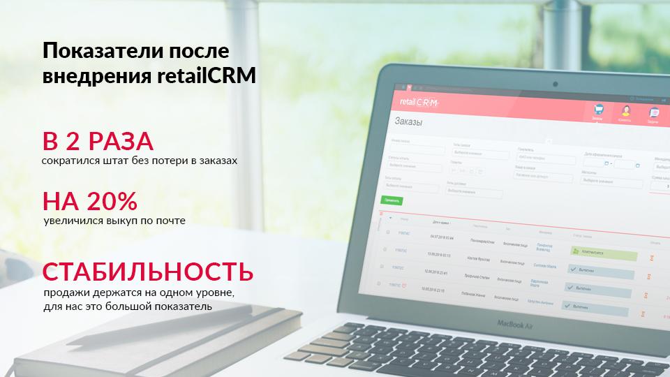 Улучшение показателей после внедрения retailCRM