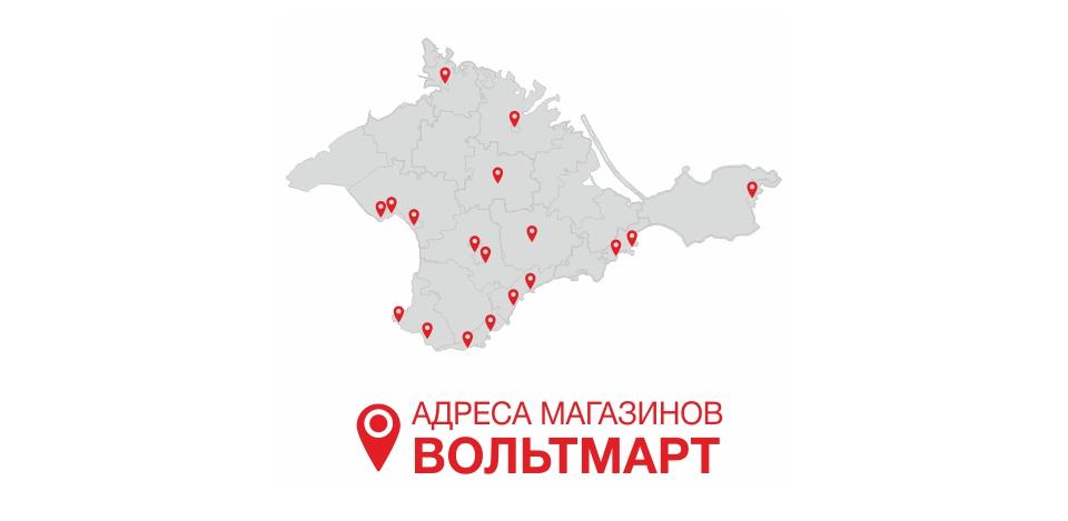 Сеть магазинов Voltmart в Крыму