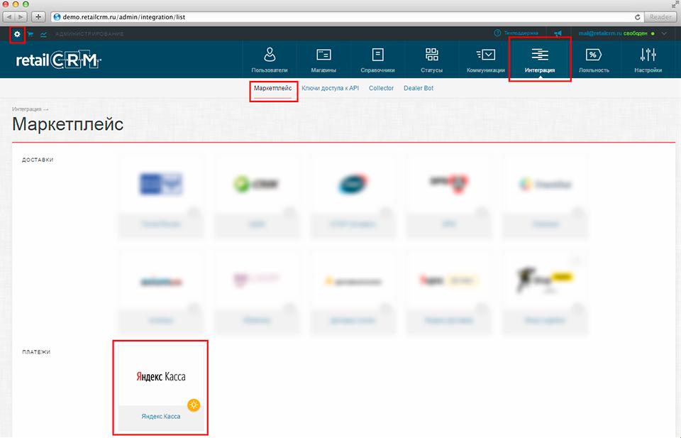 Яндекс.Касса в маркетплейсе retailCRM