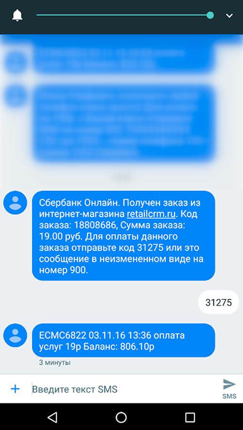 SMS клиенту об оплате счёта