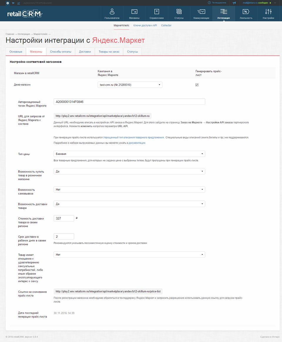 Настройка интеграции с Яндекс.Маркет